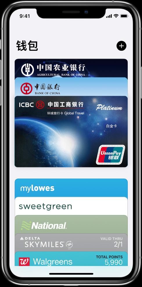 """""""钱包""""屏幕,显示几张付款卡和凭证。"""