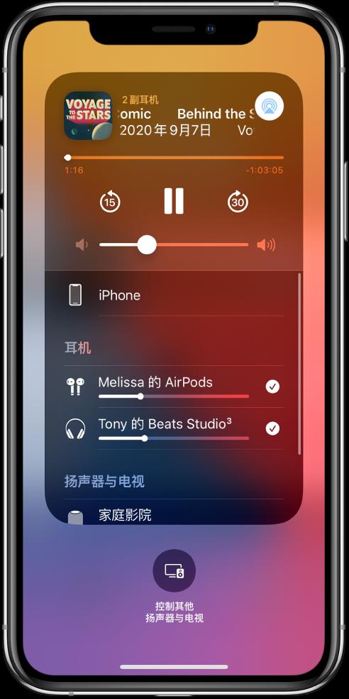 """""""控制中心""""屏幕显示已连接 AirPods 和 Beats 耳机。"""