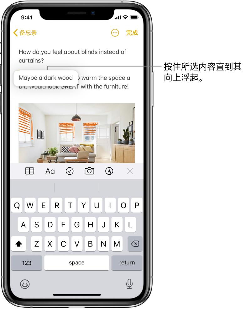 选定的短语在用户按住所选内容时突出。