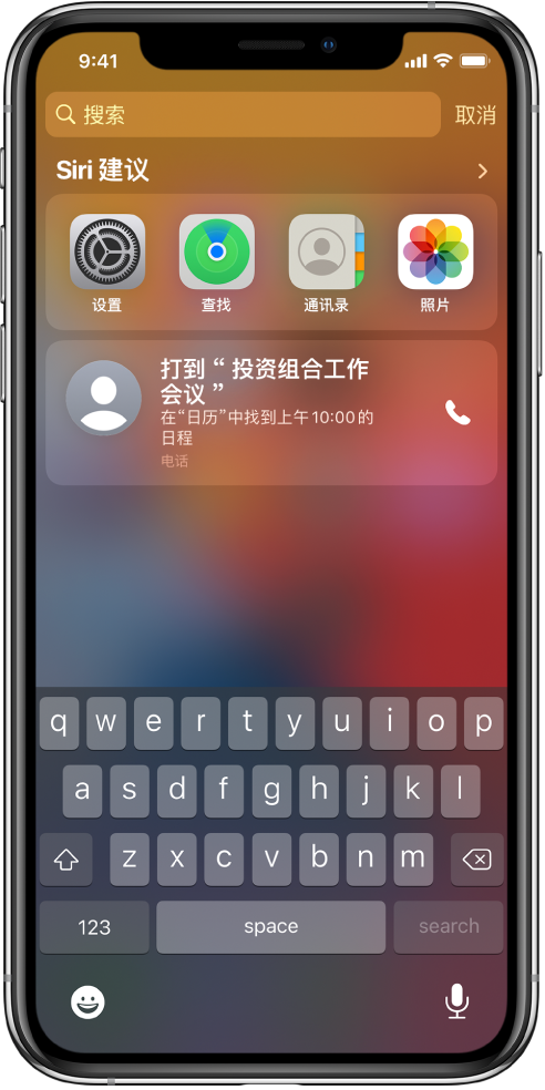 "iPhone 上的锁定屏幕。App 设置、""查找""、""通讯录""和""照片""显示在""Siri 建议""下方。App 建议下方是拨入投资组合工作会议的建议,此为""日历""中找到的日程。"