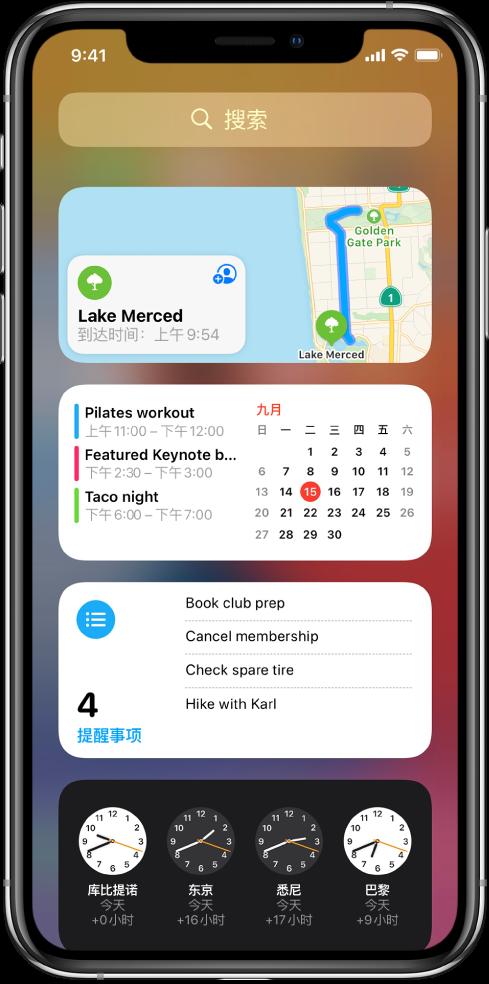 """iPhone 上的""""今天""""视图小组件,包括""""地图""""、""""日历""""、""""提醒事项""""和""""时钟""""小组件。"""