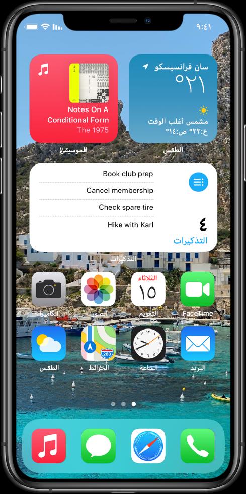 الشاشة الرئيسية تعرض خلفية مخصصة وأداتي الخرائط والتقويم وأيقونات تطبيقات أخرى.
