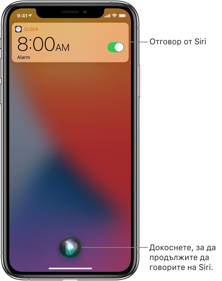 Siri в Заключен екран. Известие от приложението Clock (Часовник), показващо, че алармата е включена за 8:00 a.m. Бутонът долу в средата на екрана се използва, за да продължите да говорите на Siri.