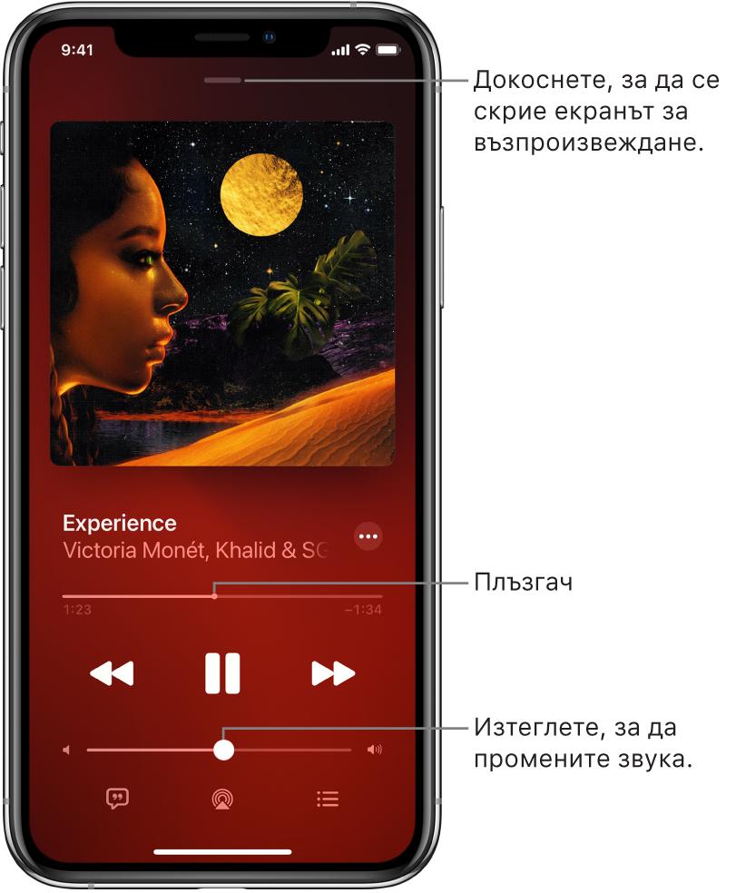 Екранът Now Playing (Сега се изпълнява), показващ корицата на албума. Отдолу са заглавието на песента, името на изпълнителя, бутоните за управление на възпроизвеждането, плъзгачът Volume (Сила на звука), бутоните Lyrics (Текст), Playback Destination (Пренасочване на възпроизвеждането) и Queue (Опашка). Бутонът Hide Now Playing (Скрий Сега се изпълнява) се намира горе.