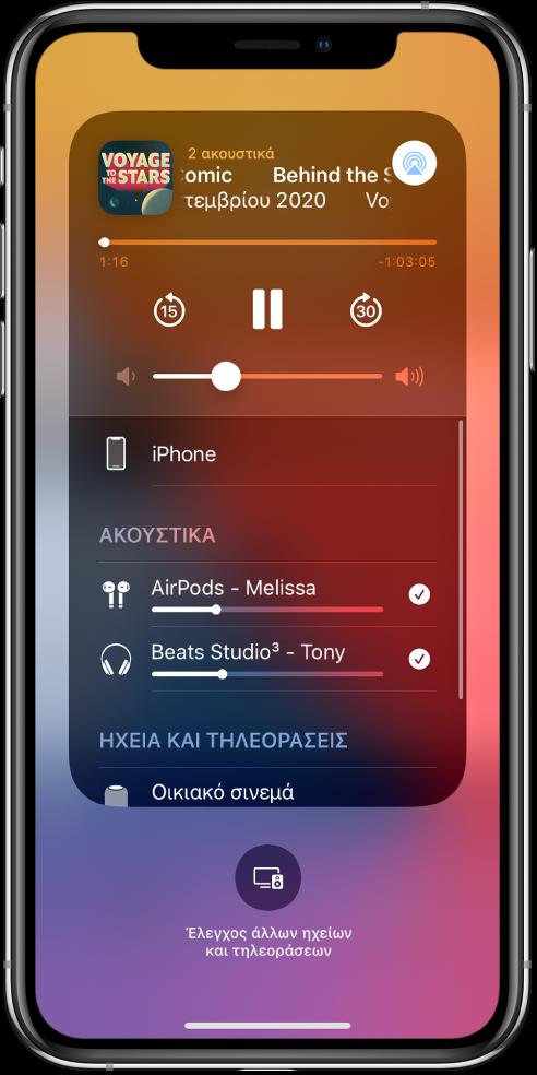 Μια οθόνη του Κέντρου ελέγχου όπου φαίνεται ότι είναι συνδεδεμένα AirPods και ακουστικά Beats.