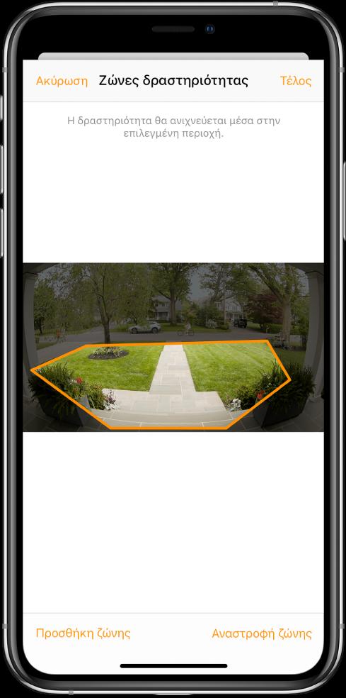 Η οθόνη του iPhone εμφανίζει μια ζώνη δραστηριότητας μέσα σε μια εικόνα που έχει ληφθεί από μια κάμερα κουδουνιού πόρτας. Η ζώνη δραστηριότητας περιλαμβάνει την μπροστινή βεράντα και το δρομάκι σπιτιού, αλλά όχι τον δρόμο και το δρομάκι στάθμευσης. Πάνω από την εικόνα βρίσκονται τα κουμπιά «Ακύρωση» και «Τέλος». Παρακάτω βρίσκονται τα κουμπιά «Προσθήκη ζώνης» και «Αναστροφή ζώνης».