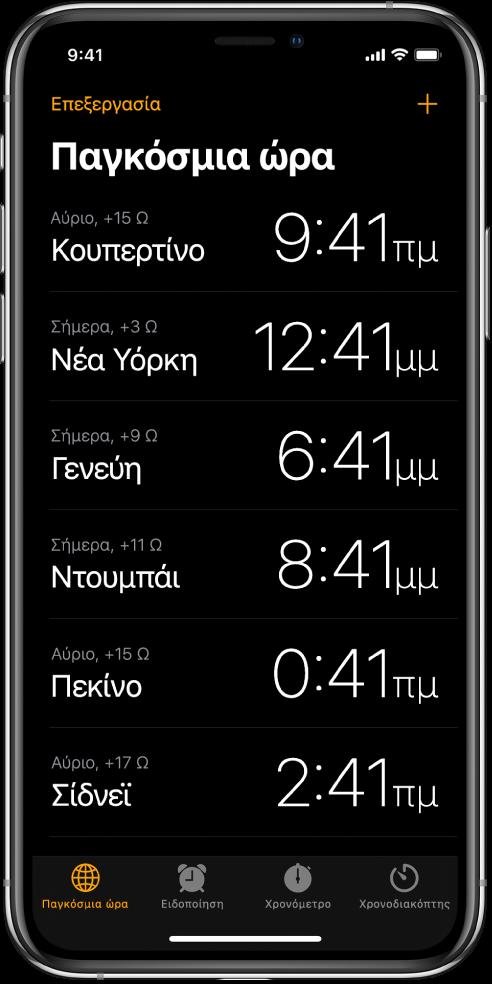 Η καρτέλα «Παγκόσμια ώρα» που εμφανίζει την ώρα σε διάφορες πόλεις. Αγγίξτε «Αλλαγές» στην πάνω αριστερή γωνία για αναδιάταξη των ρολογιών. Αγγίξτε το κουμπί Προσθήκης στην πάνω δεξιά γωνία για να προσθέσετε περισσότερα. Τα κουμπιά «Παγκόσμια ώρα», «Ειδοποίηση», «Χρονόμετρο» και «Χρονοδιακόπτης» βρίσκονται κατά μήκος του κάτω μέρους.