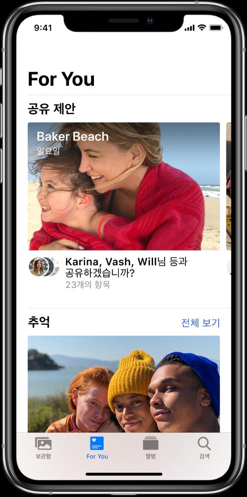 사진 앱의 화면 하단에 For You 탭이 선택되어 있음. For You 화면 상단에는 공유 제안 레이블이 있고 이 레이블 아래에는 Baker Beach, Sunday라는 제목의 사진 모음이 있음. 모음 아래에는 사진 속에 있는 사람들과 사진을 공유하기 위한 옵션이 있음.