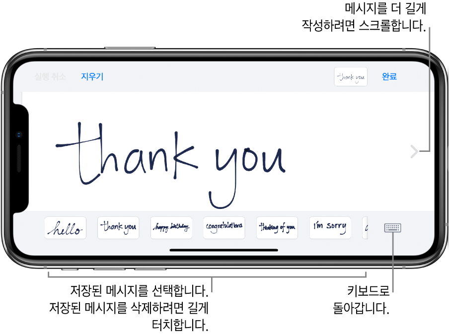 손글씨 메시지가 있는 손글씨 화면. 하단 왼쪽부터 오른쪽으로 저장된 메시지와 키보드 보기 버튼.