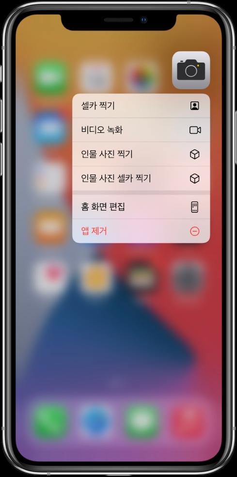 홈 화면이 흐려지고 카메라 앱 아래에 카메라 빠른 동작 메뉴가 표시됨.