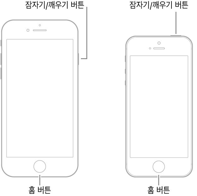 화면이 위로 향하는 두 iPhone 모델 그림. 두 모델 모두 기기 하단에 홈 버튼이 있음. 왼쪽 모델은 잠자기/깨우기 버튼이 오른쪽 측면의 상단 가장자리에 있고 오른쪽 모델은 잠자기 깨우기 버튼이 기기 상단의 오른쪽 가장자리에 있음.