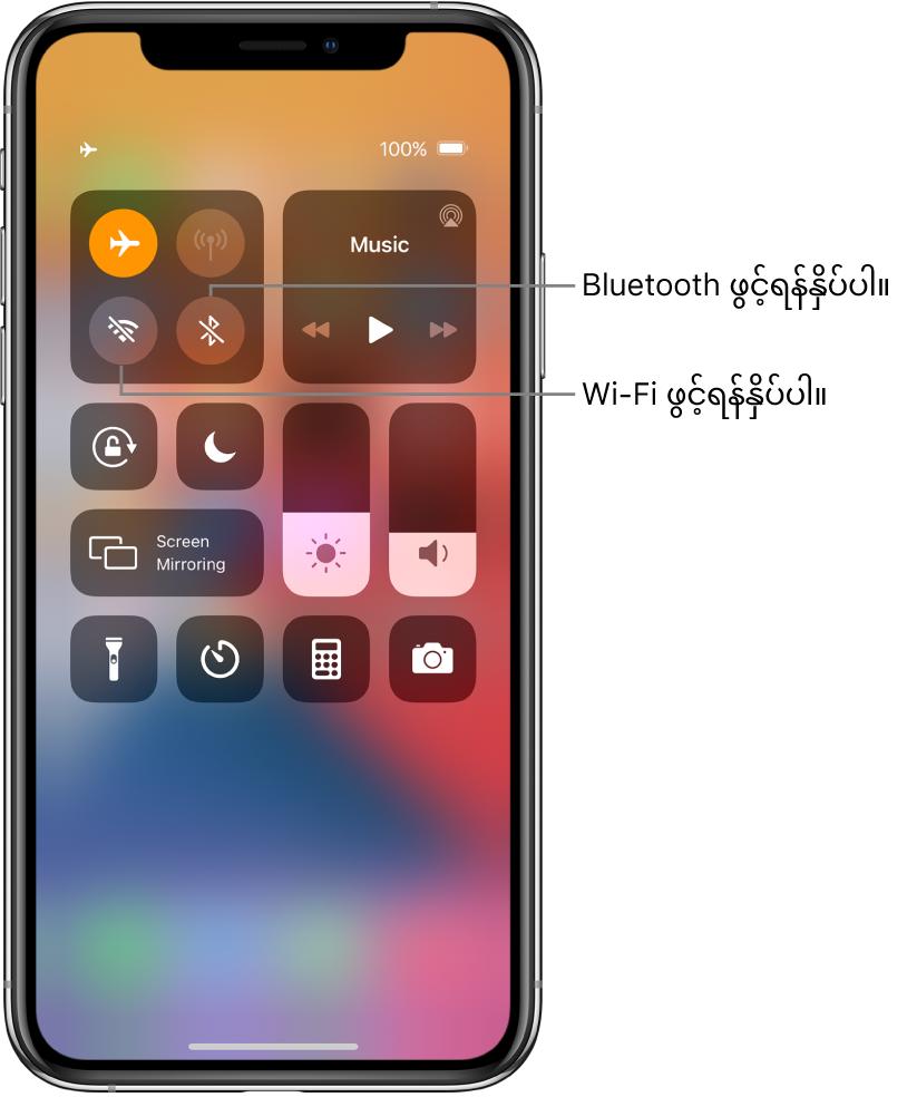 လေယာဉ်စီးသည့်စနစ်ကိုပြထားသည့် Control Center။ Wi-Fi နှင့် Bluetooth များကိုဖွင့်ရန်အတွက် ခလုတ်များသည် ဖန်သားပြင်၏ အပေါ်ဘက် ဘယ်ထောင်နားတွင်ရှိသည်။