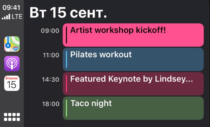 Наэкране календаря вCarPlay показано 4события, запланированных навторник, 15сентября.