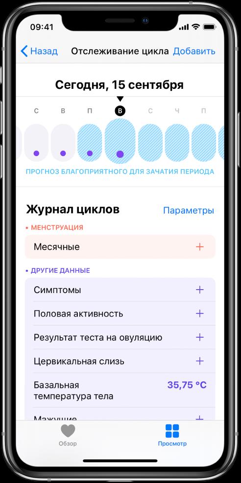 В верхней части экрана «Отслеживание цикла» показана недельная временная шкала. Фиолетовыми точками отмечены первые четыре дня на временной шкале, а последние пять дней— голубыми точками. Под временной шкалой расположены параметры для добавления информации о месячных, симптомах и др.
