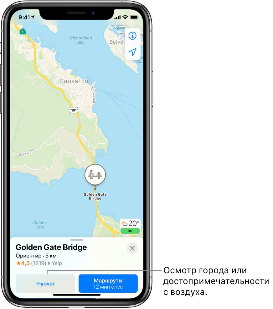 Карта Сан-Франциско. В нижней части экрана показана карточка информации для моста «Золотые ворота» с кнопкой «Flyover» слева от кнопки «Маршруты».