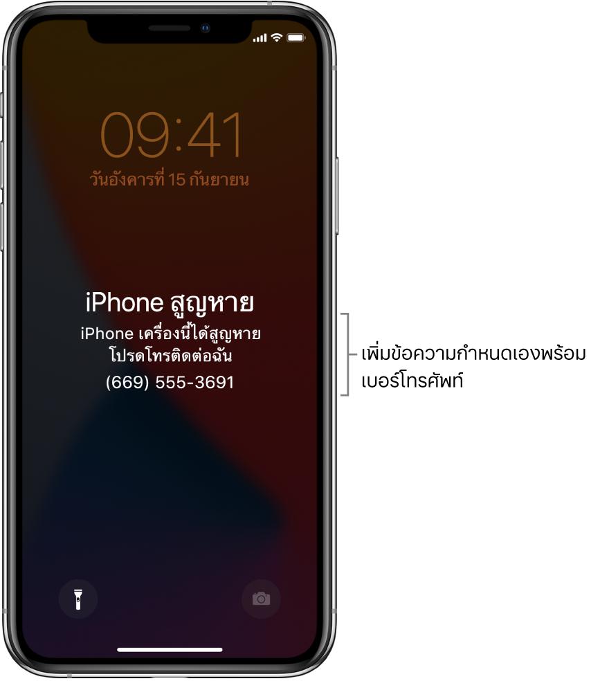 """หน้าจอล็อค iPhone ที่มีข้อความ: """"iPhone สูญหาย iPhone เครื่องนี้สูญหาย โปรดติดต่อฉันที่ (669) 555-3691"""" คุณสามารถเพิ่มข้อความที่กำหนดเองพร้อมเบอร์โทรศัพท์ของคุณได้"""