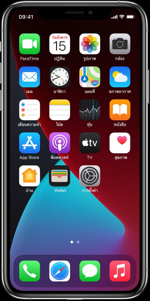 หน้าจอโฮม iPhone ที่มีโหมดมืดเปิดใช้อยู่