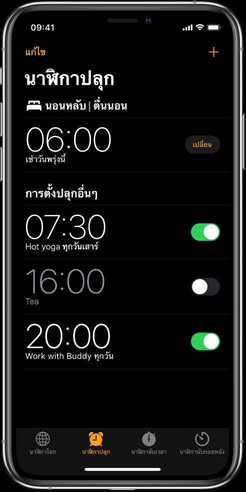 แถบการปลุกที่แสดงนาฬิกาปลุกสี่ตัวที่ตั้งไว้ในเวลาต่างๆ