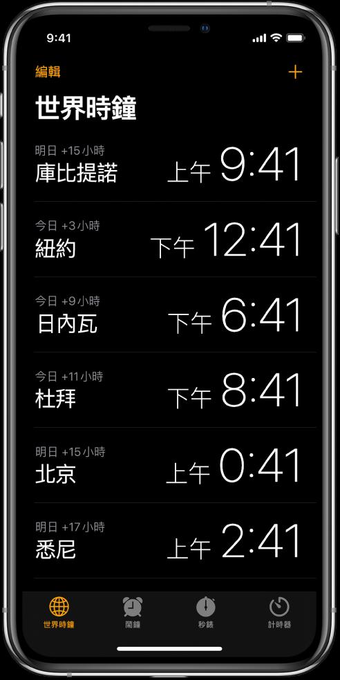 「世界時鐘」分頁,顯示各個城市的時間。點一下左上角的「編輯」來排列時鐘。點一下右上角的「加入」按鈕來加入更多時鐘。「世界鬧鐘」、「鬧鐘」、「秒錶」和「計時器」按鈕排列在底部。