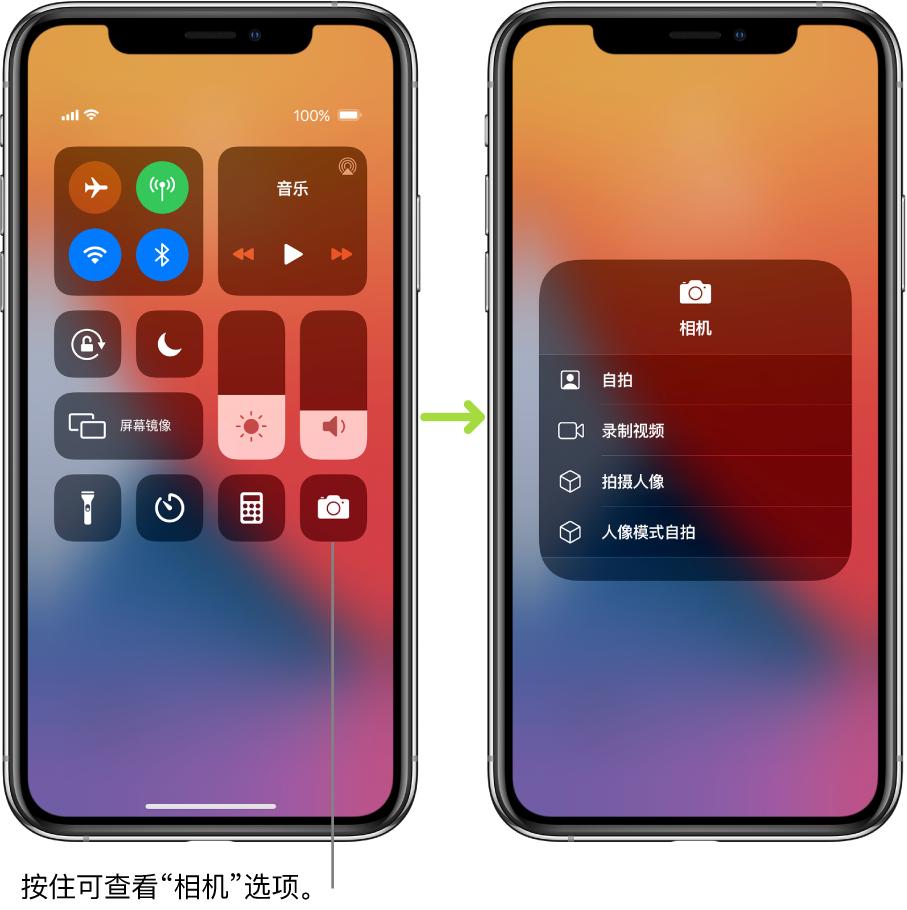 """两个并排的""""控制中心""""屏幕,左边屏幕左上方的群组中显示飞行模式、蜂窝数据、Wi-Fi 和蓝牙的控制,并且有标注提示按住右下方的""""相机""""图标以查看""""相机""""选项。右边的屏幕显示""""相机""""的附加选项:""""自拍""""、""""录制视频""""、""""拍摄人像""""和""""人像模式自拍""""。"""