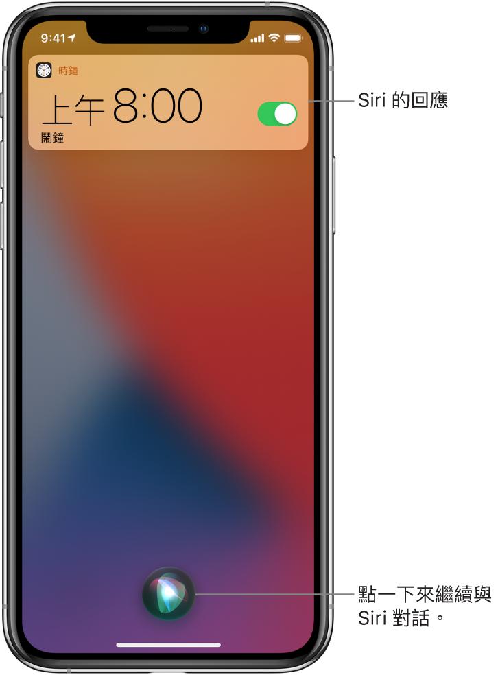 Siri 在鎖定畫面上。「時鐘」App 的通知顯示已開啟早上 8:00 的鬧鐘。螢幕底部中央的按鈕可用來繼續跟 Siri 對話。