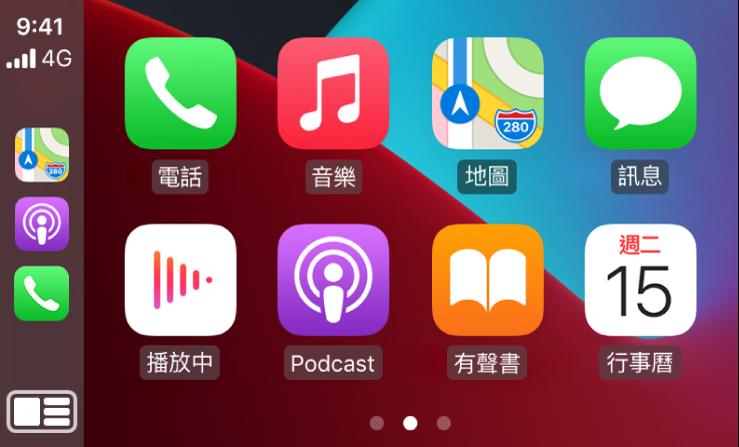 CarPlay 主畫面顯示「電話」、「音樂」、「地圖」、「訊息」、「播放中」、Podcast、「有聲書」和「行事曆」的圖像。