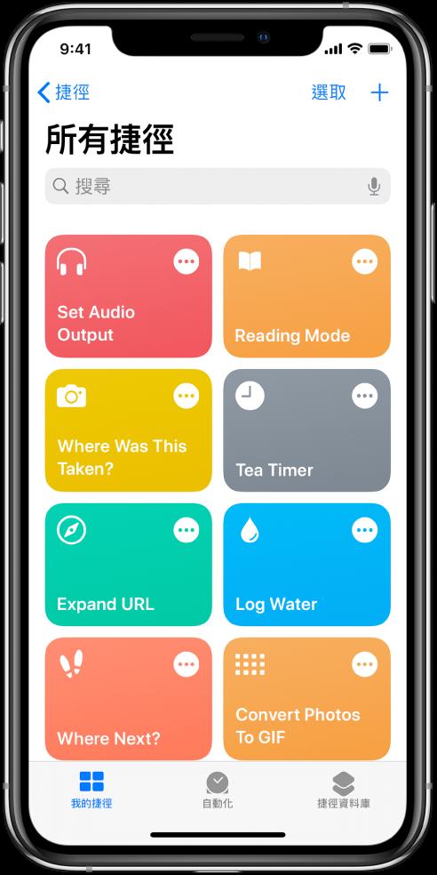 「我的捷徑」標籤頁。完成常用的日常工作捷徑列表,如設定泡茶計時器和尋找壽司店。最下方「自動化」和「捷徑資料庫」的標籤頁。