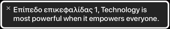 Ο πίνακας λεζαντών εμφανίζει το τι εκφωνεί τη συγκεκριμένη στιγμή το VoiceOver.