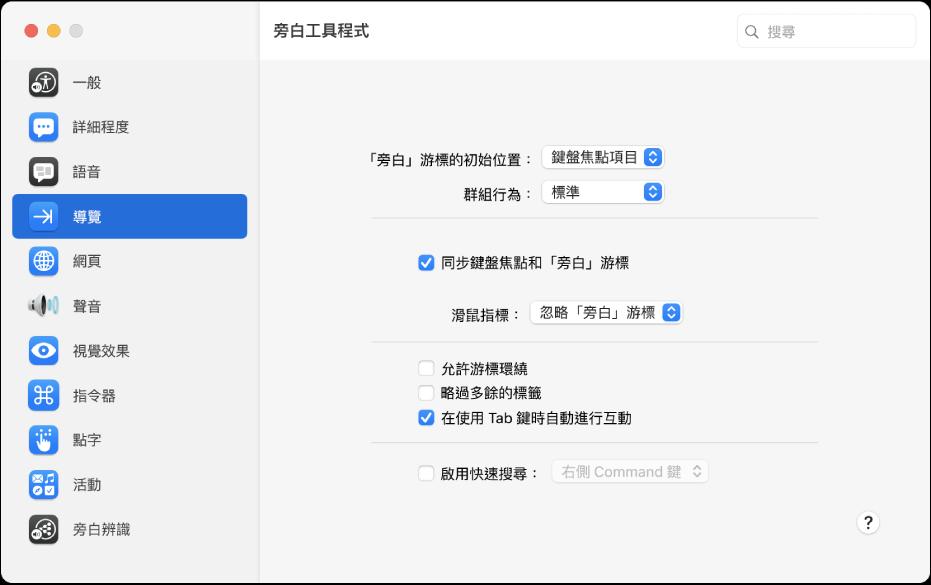 「旁白工具程式」視窗,在左側側邊欄中顯示所選的「導覽」類別,右側則為其選項。視窗的右下角是「輔助說明」按鈕,用以顯示選項的相關「旁白」線上輔助說明。