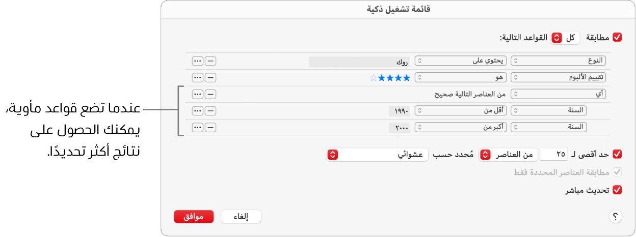مربع حوار قائمة التشغيل الذكية: استخدم الزر Nest على اليسار لإنشاء قواعد إضافية متداخلة للحصول على مزيد من النتائج الخاصة.