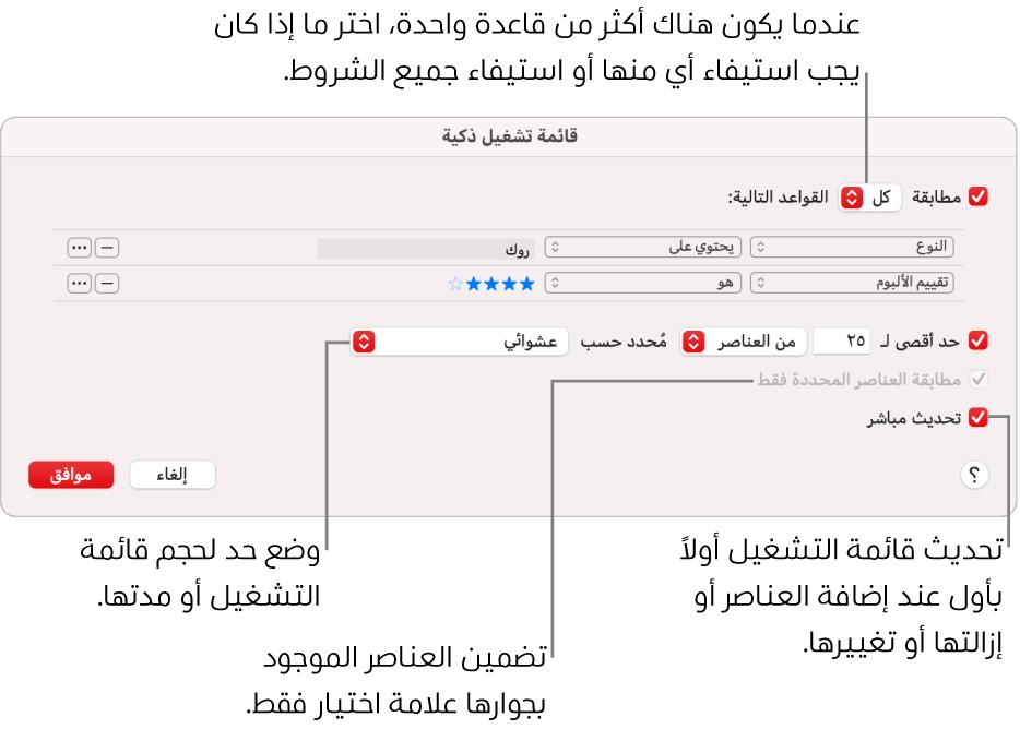 مربع حوار قائمة التشغيل الذكية: في الزاوية العلوية اليمنى، حدد مطابقة، ثم حدد معايير قائمة التشغيل (مثل النوع أو التقييم). تابع لإضافة القواعد أو إزالتها بالنقر على زر إضافة أو زر إزالة في الزاوية العلوية اليسرى. يمكنك تحديد خيارات متنوعة في الجزء السفلي من مربع الحوار، مثل تحديد حجم قائمة التشغيل أو مدتها، أو تضمين الأغاني المحددة فقط، أو جعل تطبيق الموسيقى يقوم بتحديث قائمة التشغيل مع تغير العناصر في مكتبتك.