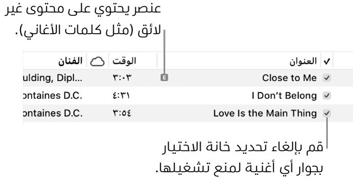 عرض تفاصيل الأغاني في الموسيقى، يعرض خانات الاختيار على اليمين ورمزًا فاضحًا للأغنية الأولى (يشير إلى تضمنها محتوى فاضحًا مثل كلمات الأغنية). يمكنك إلغاء تحديد خانة الاختيار بجوار أغنية لمنع تشغيلها.