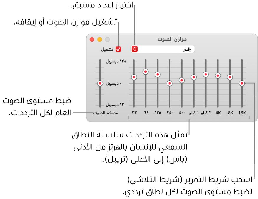 نافذة موازن الصوت: توجد خانة اختيار لتشغيل موازن الصوت في الموسيقى في الزاوية العلوية اليمنى. وبجوارها توجد القائمة المنبثقة مع الإعدادات المسبقة لموازن الصوت. في أقصى اليمين، اضبط مستوى الصوت الكلي للترددات باستخدام مضخم الصوت. أسفل الإعدادت المسبقة لموازن الصوت، اضبط مستوى الصوت لمختلف النطاقات الترددية التي تمثل سلسلة النطاق السمعي للإنسان من الأدنى إلى الأعلى.