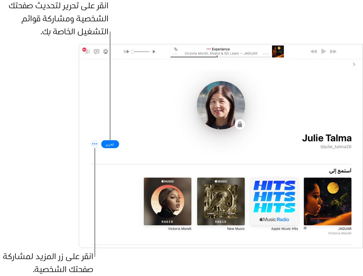 صفحة الملف الشخصي في AppleMusic: في الجانب الأيسر من النافذة، انقر على تحرير لاختيار من يمكنه متابعتك. على يسار تحرير، انقر على زر المزيد لمشاركة الموسيقى.