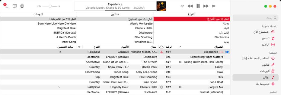 نافذة الموسيقى الرئيسية: يوجد مستعرض العمود على يسار الشريط الجانبي وفوق قائمة الأغاني.
