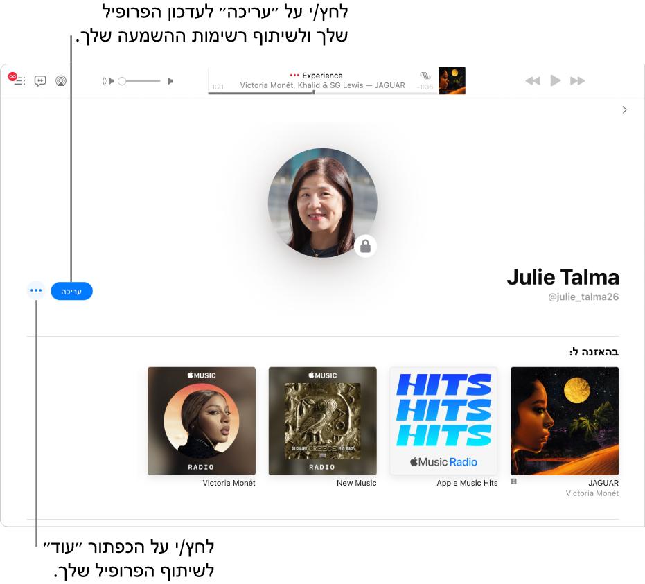 עמוד הפרופיל ב‑Apple Music: בצד שמאל של החלון, לחץ/י על ״עריכה״ לבחירת מי שיכול לעקוב אחריך. מצד ימין של ״עריכה״, לחץ/י על הכפתור ״עוד״ לשיתוף המוסיקה שלך.