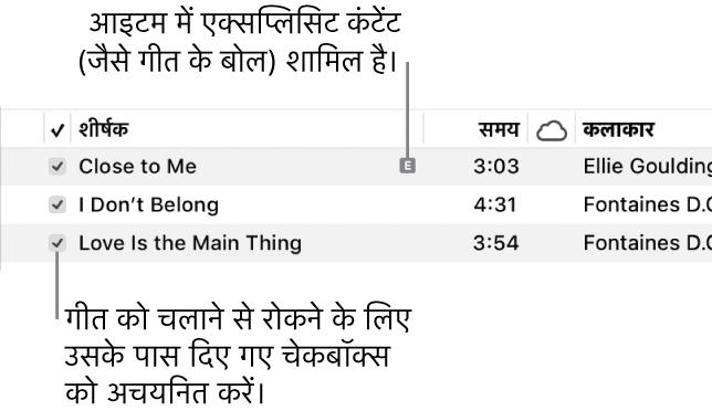 संगीत में गीत दृश्य का विवरण, जो बाईं ओर चेकबॉक्स और पहले गीत के लिए एक्सप्लिसिट संकेत (जो यह इंगित करता है कि इसमें गीत के बोल जैसा एक्सप्लिसिट कॉन्टेंट है) दिखाता है। किसी गीत के सामने के चेकबॉक्स को अचयनित करें ताकि इसे चलाने से रोका जा सके।