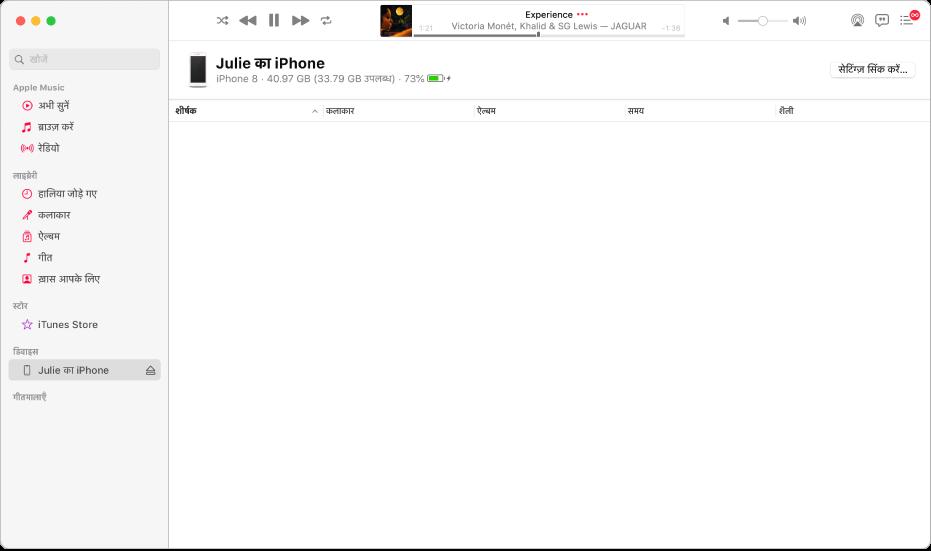 साइडबार में डिवाइस (Julie's iPhone) के साथ संगीत विंडो। शीर्ष-दाएँ कोने में सेटिंग्ज़ सिंक करें बटन Finder खोलता है।
