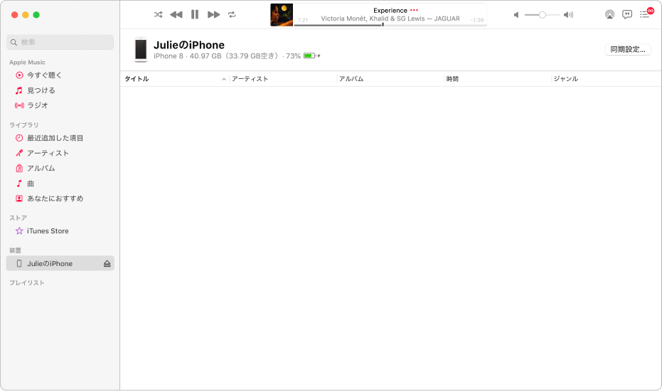 サイドバーにデバイス(Julie's iPhone)が表示されている「ミュージック」ウインドウ。右上隅にある「同期設定」ボタンをクリックすると、Finderが開きます。