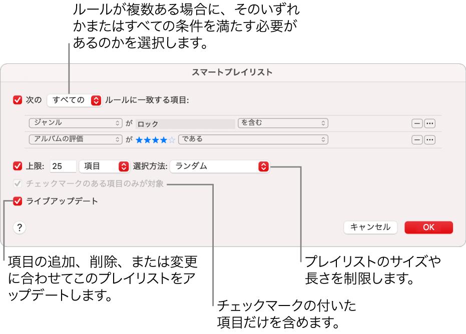 「スマートプレイリスト」ダイアログ: 左上隅で「対象メディア」を選択してから、プレイリストの条件(ジャンルや評価など)を指定します。続けて、右上隅にある追加または削除ボタンをクリックして、ルールを追加または削除していきます。ダイアログの下部でさまざまなオプション(プレイリストのサイズや長さを制限したり、チェックマークのある曲のみを含めたり、ライブラリ内の項目の変更に合わせてプレイリストをアップデートしたりするなど)を選択します。