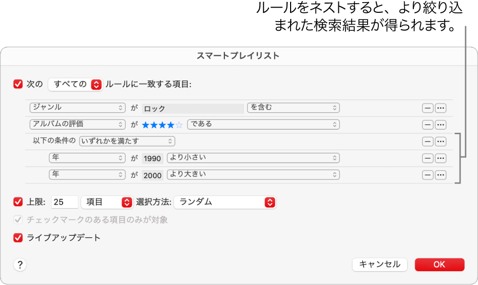 「スマートプレイリスト」ダイアログ: 右側の下位ルールボタンを使って追加の下位ルールを作成し、詳細な結果を取得します。