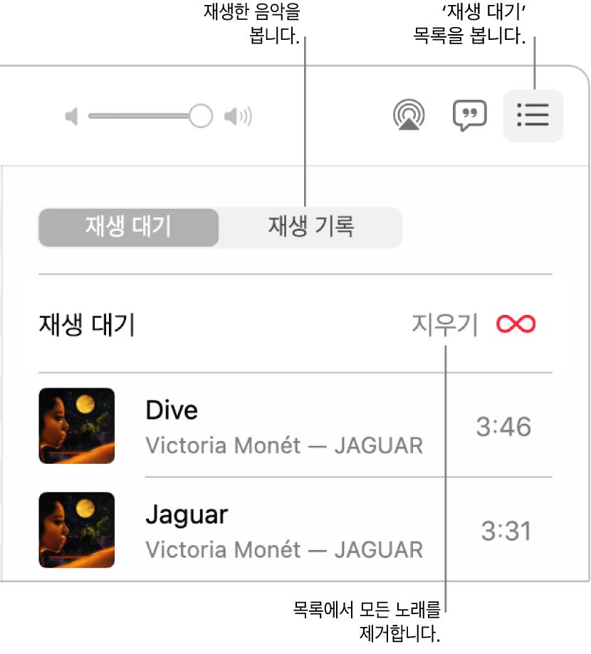 재생 대기 목록이 표시된 배너에 있는 재생 대기 버튼이 음악 앱 윈도우 오른쪽 상단 모서리에 있음. 이전에 재생한 노래를 보려면 '재생 기록' 링크를 클릭함. '지우기' 링크를 클릭해 목록의 모든 노래를 제거함.