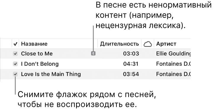 Фрагмент вида «Песни» вприложении «Музыка». Слева показаны ячейки для установки флажков. Для первой песни отображается значок ненормативного контента, который указывает наналичие такого контента впесне (например, вее тексте). Снимите флажок рядом с песней, чтобы предотвратить ее воспроизведение.