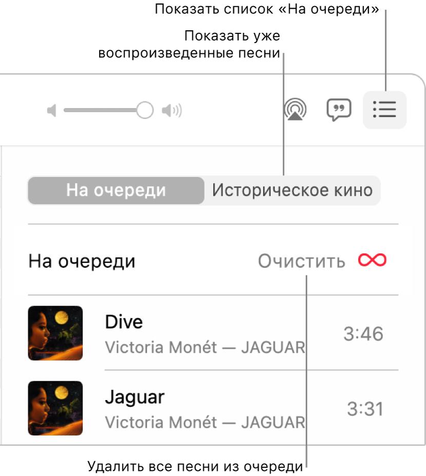 Кнопка «Наочереди» вбаннере, вкотором отображается список «Наочереди», вправом верхнем углу окна приложения «Музыка». Пользователь нажимает ссылку «История», чтобы просмотреть, какие песни воспроизводились ранее. Пользователь нажимает ссылку «Очистить», чтобы удалить все песни изэтого списка.
