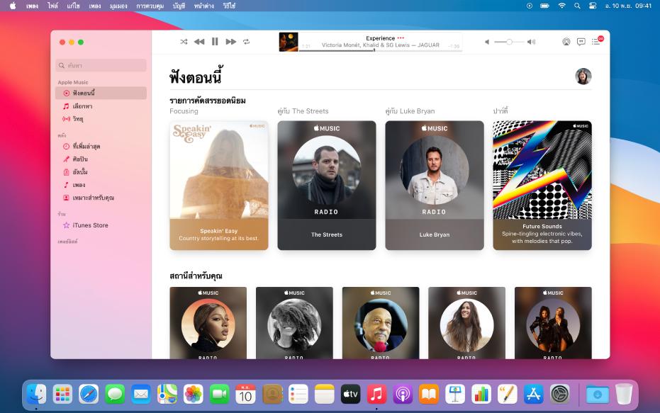 หน้าต่าง Apple Music ที่แสดงฟังตอนนี้