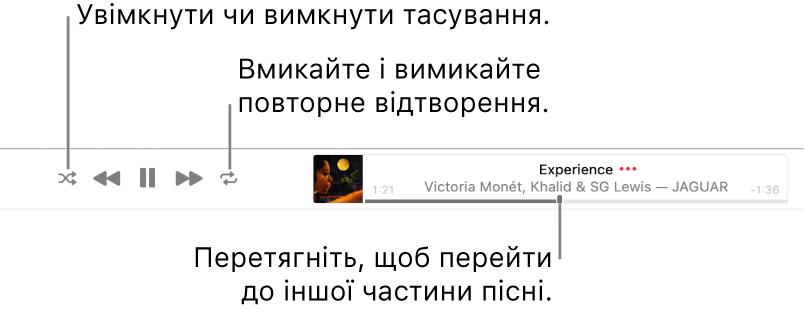 Спливне вікно з піснею, яка відтворюється. Кнопка «Тасувати» в лівому верхньому куті та кнопка «Повторювати» в правому верхньому куті. Перетягніть повзунок, щоб перейти до іншої частини пісні.