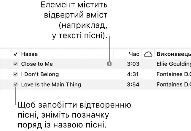 Частини перегляду «Пісні» в Музиці, з позначками з ліва і значком нецензурного вмісту біля першої пісні (який вказує на те, що в пісні є нецензурний вміст, наприклад, у тексті). Щоб запобігти відтворенню пісні, зніміть позначку поряд із назвою пісні.