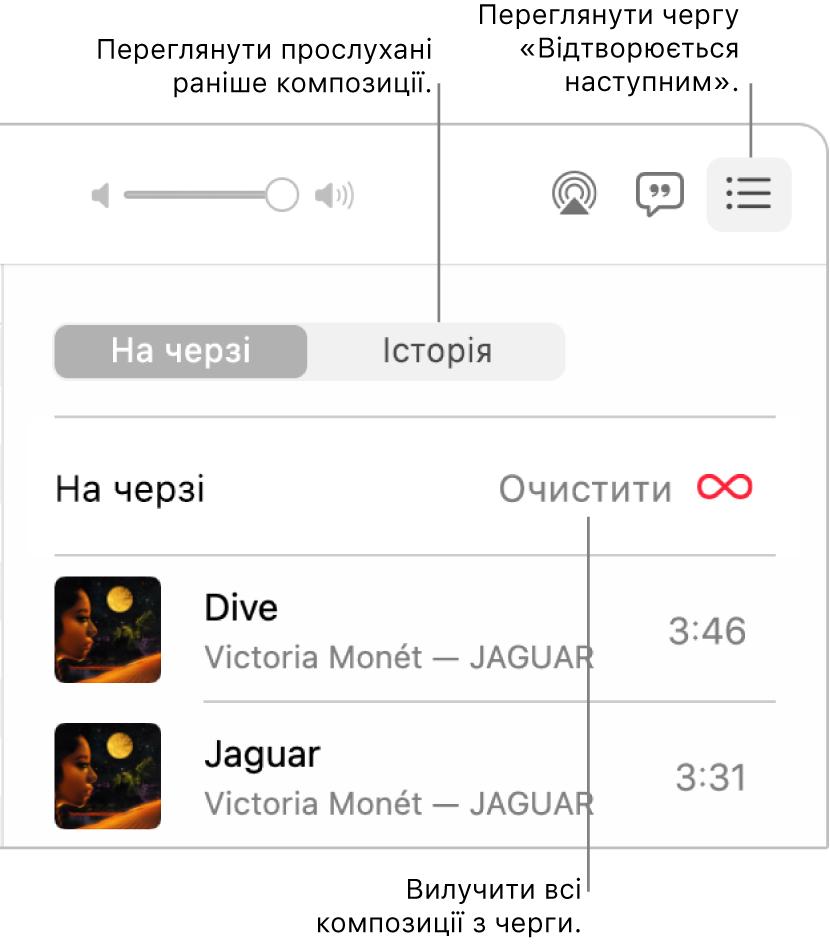 Верхній правий кут вікна Музика з кнопкою «Відтворюється наступним» на банері з чергою «Відтворюється наступним». Щоб переглянути список раніше відтворених пісень, натисніть кнопку «Історія». За допомогою посилання «Очистити» можна вилучити всі пісні з черги.