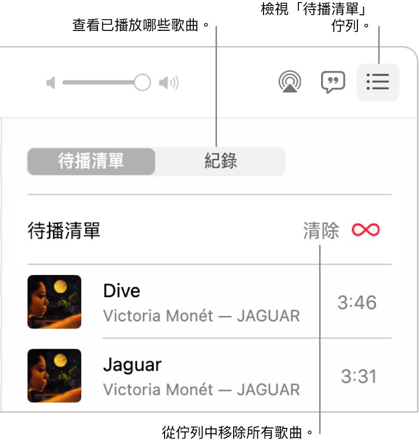 「音樂」視窗的右上角顯示「待播清單」佇列橫額和「待播清單」按鈕。按一下「記錄」連結來查看之前播放過的歌曲。按一下「清除」連結以移除佇列中的所有歌曲。
