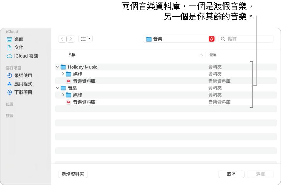 Finder 視窗顯示多個資料庫,一個為假日音樂,另一個為你其餘的音樂。
